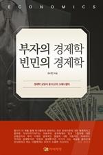 도서 이미지 - 부자의 경제학 빈민의 경제학