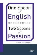 영어 한 스푼, 열정 두 스푼