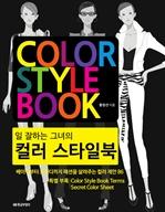일 잘하는 그녀의 컬러 스타일북