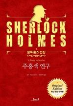 주홍색 연구 : 최신 원전 완역본 - 셜록 홈즈 전집 01