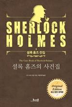 셜록 홈즈의 사건집 : 최신 원전 완역본 - 셜록 홈즈 전집 09