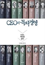 도서 이미지 - CEO의 독서경영