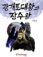 광개토 대왕과 장수왕