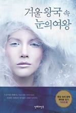 겨울 왕국 속 눈의 여왕