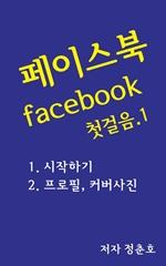 페이스북 facebook 첫걸음.1
