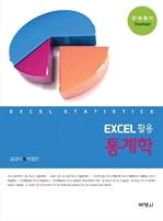 EXCEL 활용 통계학 (개정판)