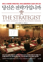 도서 이미지 - 당신은 전략가입니까 (특별증보판)