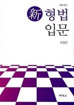 신 형법입문 (제3판)
