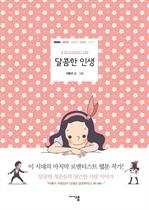 달콤한 인생 - 네이버 인기 연애공감 웹툰