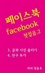 페이스북 facebook 첫걸음.2