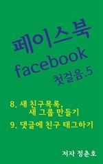 페이스북 facebook 첫걸음.5