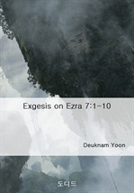 Exgesis on Ezra 7:1-10