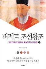퍼펙트 조선왕조 2 - 정도전과 조선왕조의 숨겨진 역사의 현장