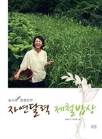 도서 이미지 - 농사꾼 장영란의 자연달력 제철밥상 (개정판)