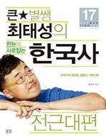 큰별쌤 최태성의 한눈에 사로잡는 한국사 ? 전근대편