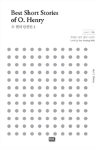 L2-06 오 헨리 단편선2 (Best Short Stories of O. Henry)