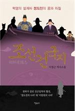조선 건국지 - 혁명의 설계자 정도전의 꿈과 좌절
