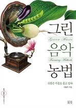 도서 이미지 - 그린 음악 농법