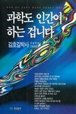 과학도 인간이 하는 겁니다 : 한국이 낳은 전설적인 물리학자 김호길박사 이야기