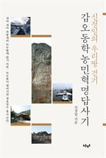 도서 이미지 - 갑오동학농민혁명 답사기