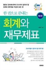 한 권으로 끝내는 회계와 재무제표 (제4판)