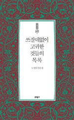 〈도정일 문학선 01〉 쓰잘데없이 고귀한 것들의 목록