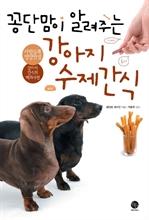 꽁단맘이 알려주는 강아지 수제간식