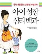 아이 성장 심리백과 (당신의 아이 개정판)