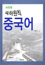 도서 이미지 - 이선생 육하원칙 중국어