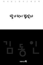 도서 이미지 - 발가락이 닮았다-다시읽는 한국문학