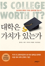 대학은 가치가 있는가