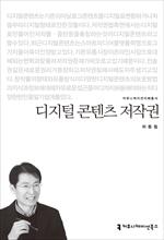 <2014 커뮤니케이션이해총서> 디지털 콘텐츠 저작권
