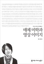 <2014 커뮤니케이션이해총서> 매체 미학과 영상 이미지