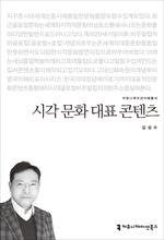 <2014 커뮤니케이션이해총서> 시각 문화 대표 콘텐츠