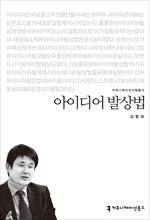 <2014 커뮤니케이션이해총서> 아이디어 발상법