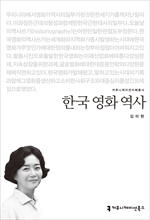 <2014 커뮤니케이션이해총서> 한국 영화 역사