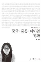 〈커뮤니케이션이해총서〉 중국 홍콩 타이완영화