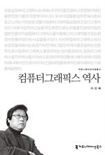 <2013 커뮤니케이션이해총서> 컴퓨터그래픽스 역사