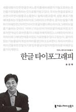 <2013 커뮤니케이션이해총서> 한글 타이포그래피