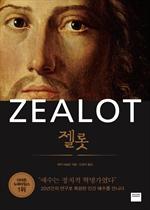 도서 이미지 - 젤롯 (ZEALOT)