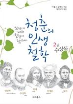 청춘의 인생철학 2 - 수상록