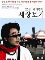 2011 박대길의 세상보기