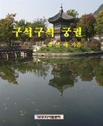 구석구석 궁궐