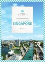 어느 멋진 일주일 : 싱가포르