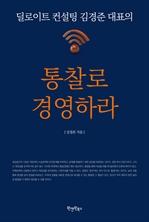 딜로이트 컨설팅 김경준 대표의 통찰로 경영하라
