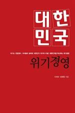 대한민국 위기경영