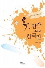 욕, 인간 그리고 한국인