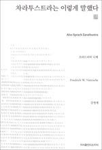 <청소년을 위한 역사철학> 차라투스트라는 이렇게 말했다 - 천줄읽기