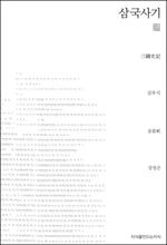 삼국사기 - 천줄읽기