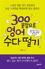 300문장으로 영어 수다 떨기